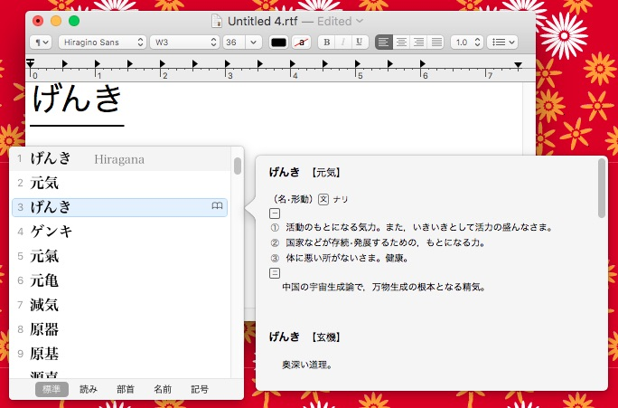 Japanese for Your Mac: Typing in Japanese
